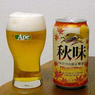 生ビールブログ -とりあえず生!--キリンビール 秋味