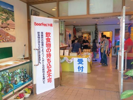 ビアフェス沖縄 2016 受付