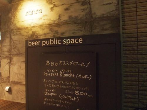 赤坂「sansa」