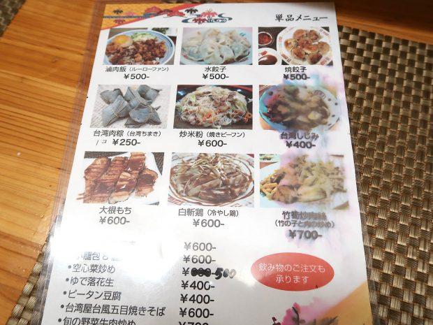 楊の店 メニュー