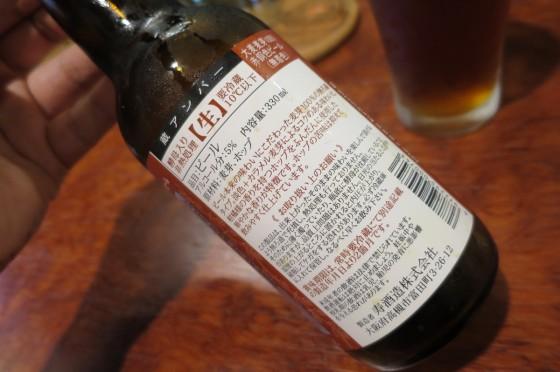 赤胴色ビール