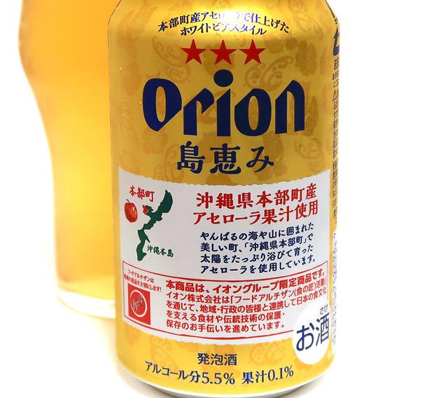 オリオンビール オリオン島恵み 注意書き