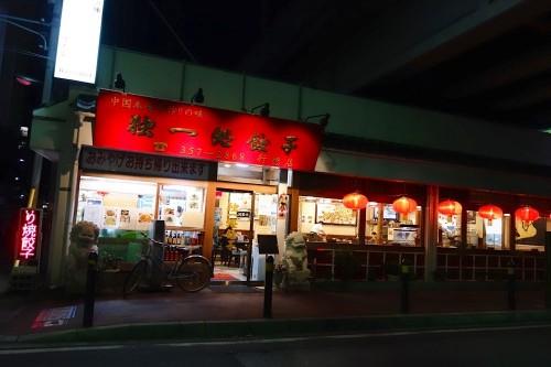 独一処餃子 行徳店