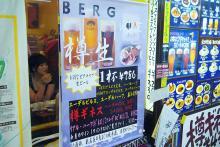 新宿駅構内BERG