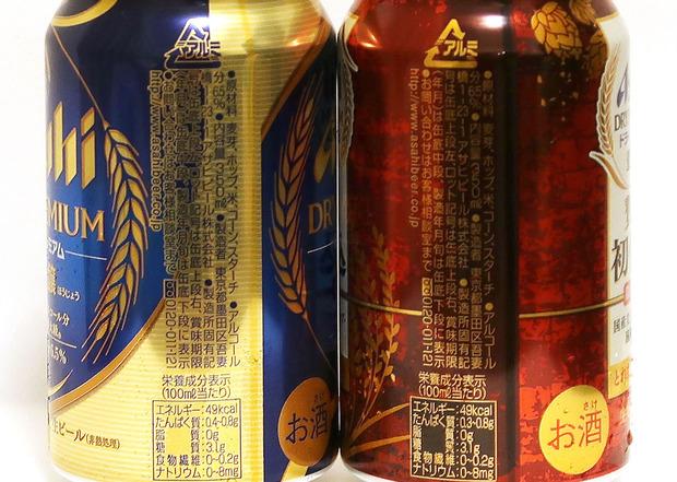 アサヒドライプレミアム豊醸 原材料比較