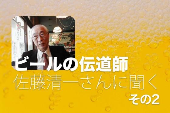 ビールの伝道師 佐藤清一さん インタビュー
