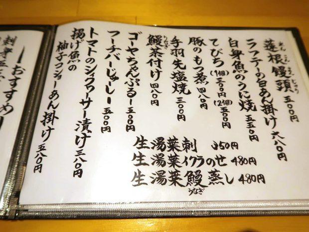 潤旬庵 (ウリズンアン) メニュー2