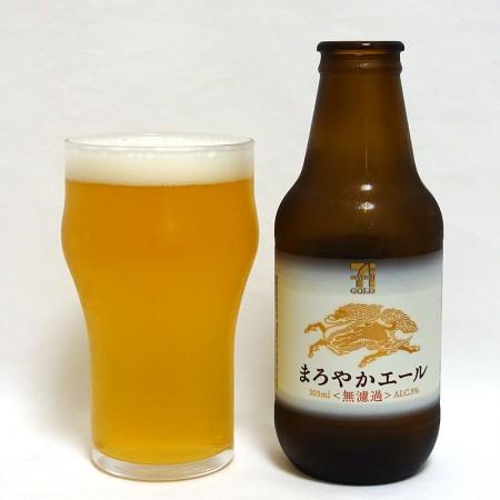 キリンビール まろやかエール<無濾過>