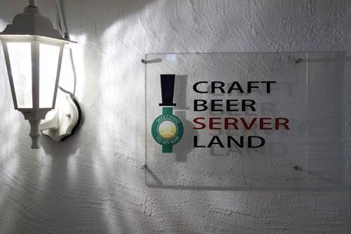 神楽坂 クラフトビール サーバーランド