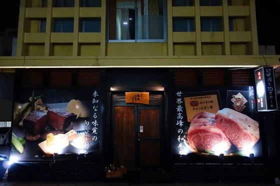 A5焼肉と3Dステーキ 疾風ホルモン 前島店