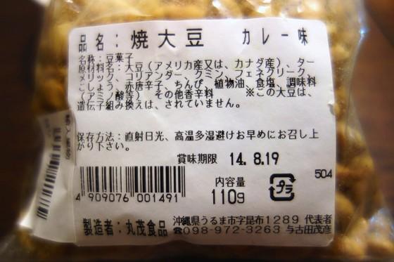 焼大豆 カレー味
