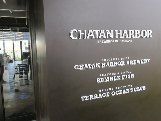 CHATAN HARBOR BREWERY 入口