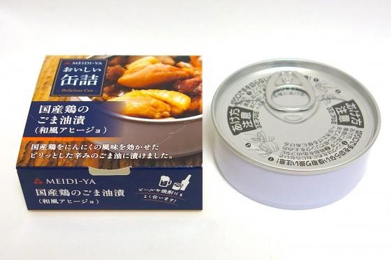 国産鶏のごま油漬(400円)