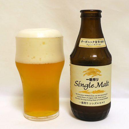 キリンビール 一番搾り シングルモルト