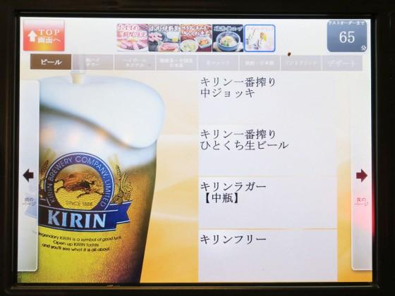 飲み放題ビール