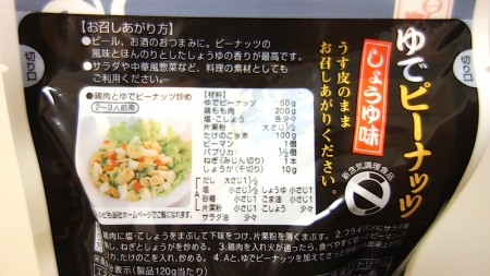 ゆでピーナッツを使ったレシピ