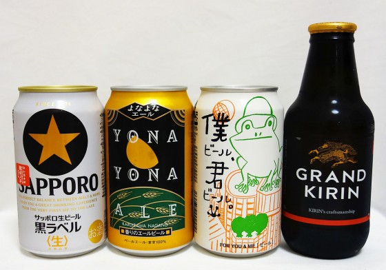 生ビールはどれだ?