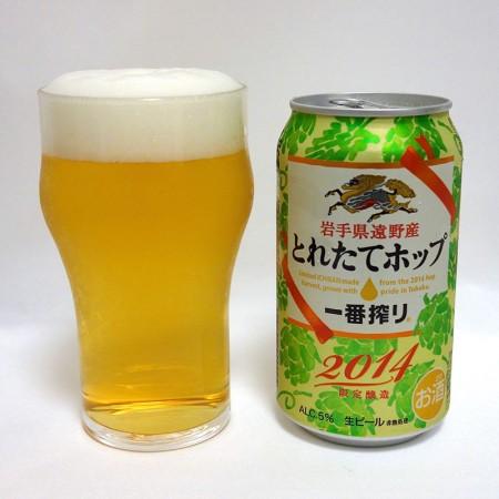 キリンビール 一番搾り とれたてホップ 2014