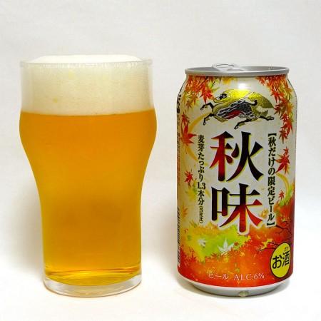 キリンビール 秋味(2015年版)