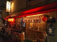 曳舟 サカイ食堂