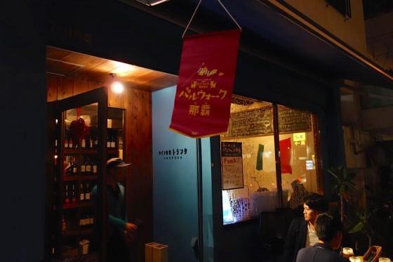ワイン食堂 トランク