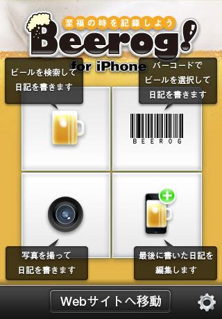 Beerog! アプリ TOP