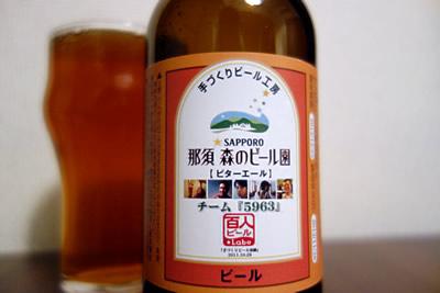 那須 森のビール園 手づくりビール工房 ビターエール