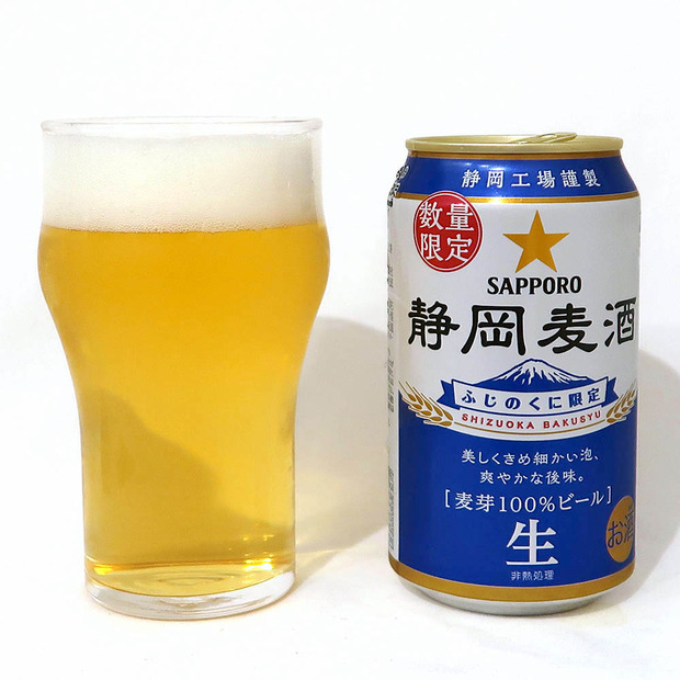 サッポロビール 静岡麦酒