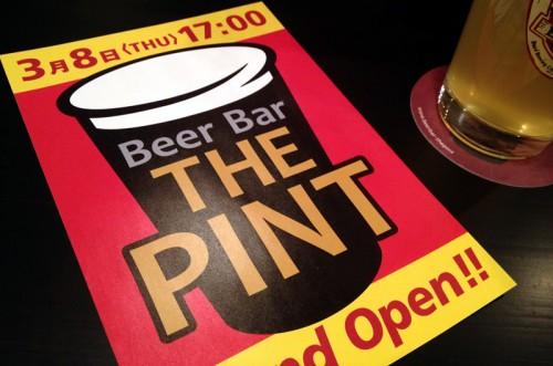 ビアバー ザパイント (Beer Bar The PINT)