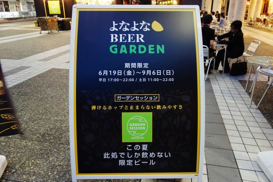 よなよな BEER GARDEN in ARK Hills