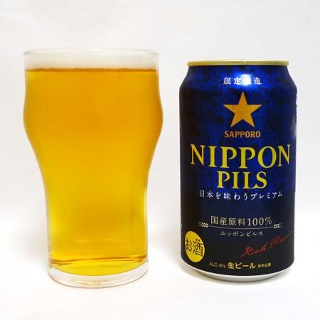 サッポロビール サッポロ NIPPON PILS(ニッポンピルス)