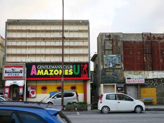 AMAZONESU