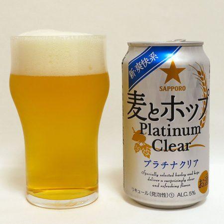 サッポロビール 麦とホップ Platinum Clear(プラチナクリア)