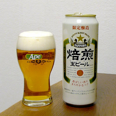 生ビールブログ -とりあえず生!--ッポロビール 限定醸造サッポロ焙煎生ビール