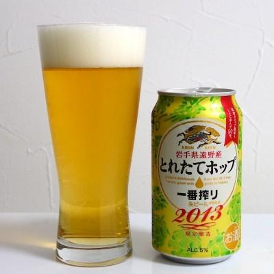 キリンビール 一番搾り とれたてホップ2013