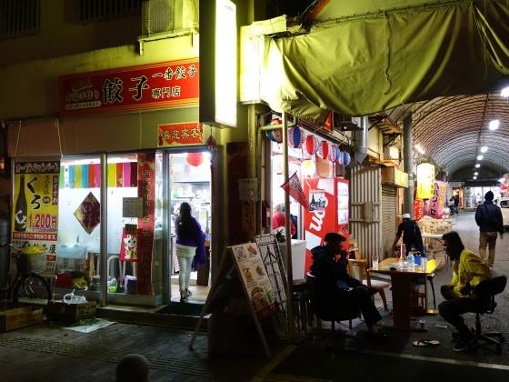 栄町 一番餃子屋