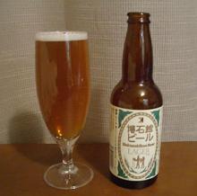 博石館ビール ラガー