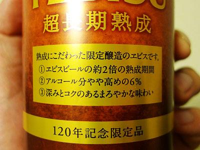 ヱビスビール120年記念限定品