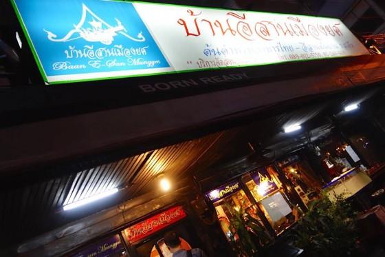 タイ イサーン料理 バーンイサーンムアンヨット