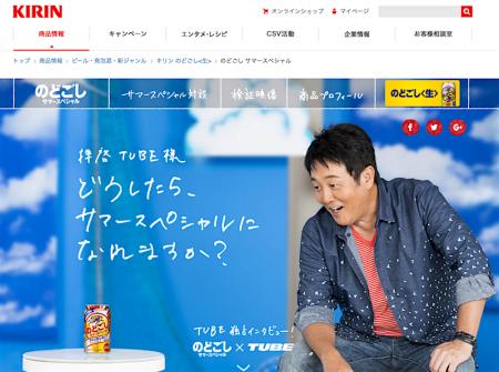 のどごし サマースペシャルーキャンペーンサイト