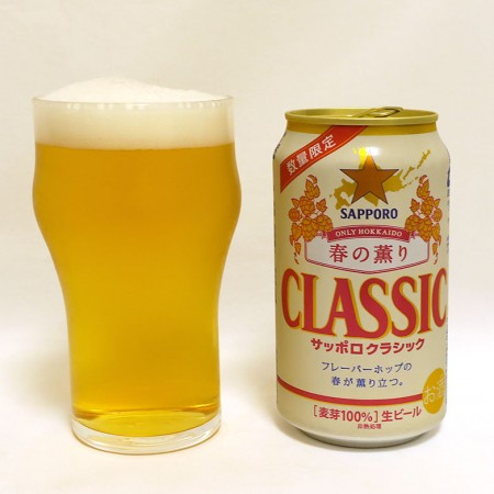 サッポロビール サッポロクラシック 春の薫り