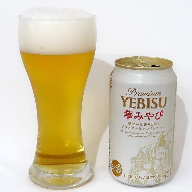 サッポロビール ヱビス 華みやび