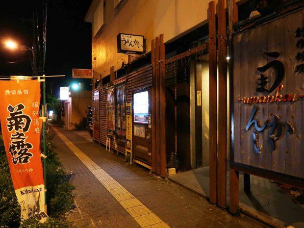 沖縄創作家庭料理 うまんかい