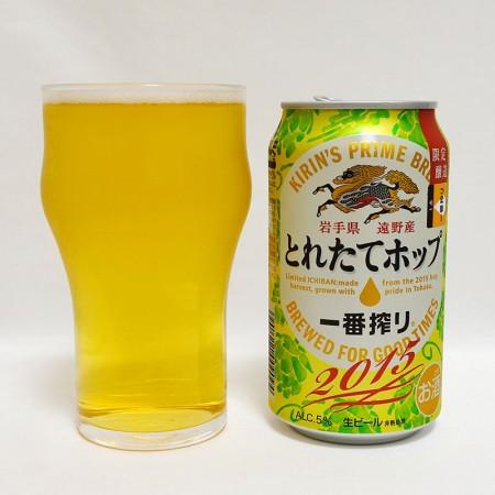 キリン 一番搾り とれたてホップ生ビール