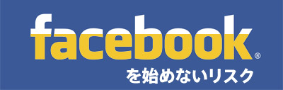 Facebookを始めないリスク