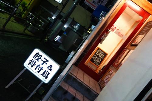 餃子とローストチキンのお店 モモヤン