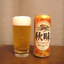 キリン 秋味<秋だけの限定醸造>
