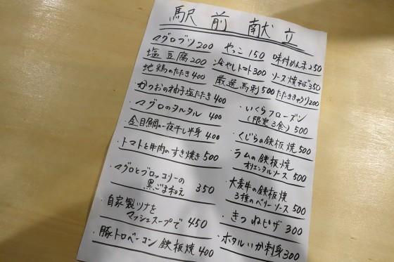 全色駅前店 メニュー