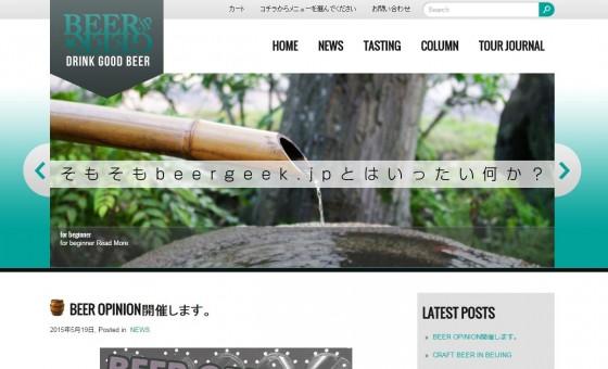 beergeek.jp