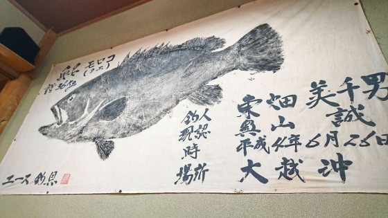 大将の釣った巨大魚